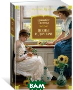 Купить Жены и дочери, Иностранка / КоЛибри, Гаскелл Э., 978-5-389-08310-3