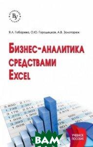 Бизнес-аналитика средствами Excel. Учебное пособие. Гриф МО РФ