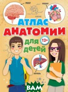 Купить Атлас анатомии для детей, АСТ, Швырев А.А., 978-5-17-982606-4