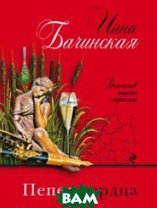Купить Пепел сердца, ЭКСМО, Бачинская Инна Юрьевна, 978-5-04-089520-5