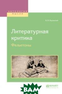Литературная критика. Фельетоны