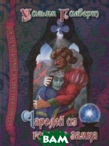 Купить Чародей из горного замка, Auditoria, Гилберт У., 978-5-9907943-5-1