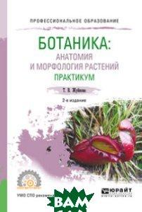 Ботаника: анатомия и морфология растений. Практикум. Учебное пособие для СПО