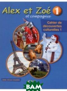 Купить Alex et Zoe et compagnie 1. Cahier de dуcouvertes culturelles, CLE International, Couderc Anne-C& 233;cile, 978-2-09-038348-5