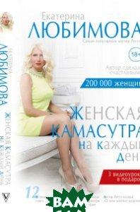 Купить Женская камасутра на каждый день, АСТ, Любимова Е., 978-5-17-104708-5