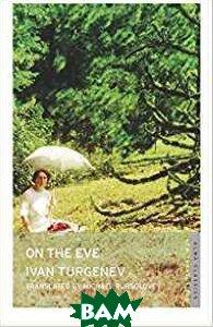 Купить On the Eve, Alma/Oneworld, Turgenev Ivan, 978-1-84749-632-4