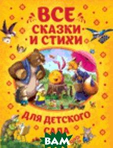 Купить Все сказки и стихи для детского сада, РОСМЭН, Заходер Б., 978-5-353-08607-9
