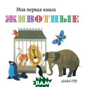Купить Животные, Махаон, Грэ А., 978-5-389-13395-2