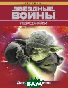 Купить Звёздные Войны. Персонажи, АСТ, Уоллес Дэниел, 978-5-17-105792-3