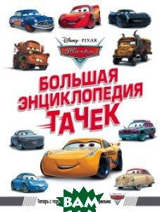 Купить Большая энциклопедия Тачек, АСТ, 978-5-17-105294-2
