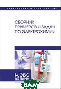 Купить Сборник примеров и задач по электрохимии. Учебное пособие, Лань, Введенский А.В., 978-5-8114-2761-1
