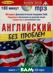 Купить Английский без проблем. Начальный уровень (+ Audio CD), Дельта Медиа Букс, 978-5-94619-138-8