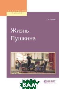 Купить Жизнь Пушкина, ЮРАЙТ, Чулков Г.И., 978-5-534-05536-8