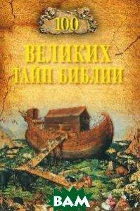Купить 100 великих тайн Библии, ВЕЧЕ, Бернацкий А.С., 978-5-4444-6390-1