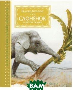 Купить Слонёнок и другие сказки, Махаон, Киплинг Редьярд, 978-5-389-13803-2