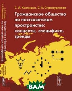 Купить Гражданское общество на постсоветском пространстве. Концепты, специфика, тренды, URSS, Кислицын С.А., 978-5-9710-4833-6