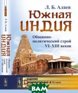 Купить Южная Индия. Общинно-политический строй VI-XIII веков, URSS, Алаев Л.Б., 978-5-9710-4931-9