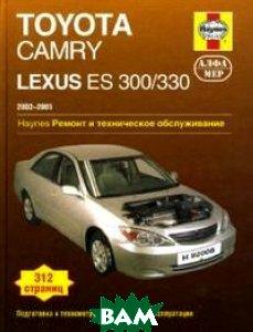 Toyota Camry, Lexus ES 300/330 2002-2005. Ремонт и техническое обслуживание