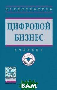 Купить Цифровой бизнес, ИНФРА-М, Китова О.В., 978-5-16-013017-0