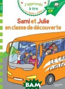 Купить Sami et Julie en classe de decouverte. Niveau 2, Hachette FLE, Bont& 233; Th& 233;r& 232;se, 978-2-01-701216-0