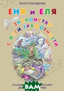 Купить Еня и Еля. Знакомство с феей, БЕЛЫЙ ГОРОД, Гончарова А., 978-5-9067-2690-2