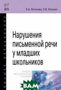 Купить Нарушения письменной речи у младших школьников. Учебно-методическое пособие, Форум, Логинова Е.А., 978-5-00091-520-2