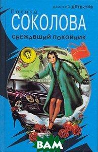 Купить Сбежавший покойник, ОНИКС 21 век, Полина Соколова, 978-5-488-01224-0