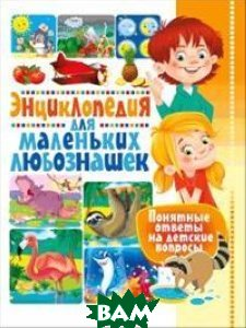 Купить Энциклопедия для маленьких любознашек. Понятные ответы на детские вопросы, Владис, 978-5-9567-2423-1