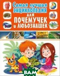 Купить Самая лучшая энциклопедия для почемучек и любознашек, Владис, 978-5-9567-2406-4