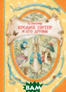 Купить Кролик Питер и его друзья, РОСМЭН, Поттер Б., 978-5-353-08717-5
