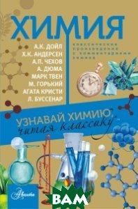 Купить Химия (изд. 2017 г. ), АСТ, Стрельникова А., 978-5-17-982412-1