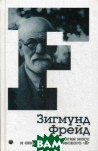 Купить Психология масс и анализ человеческого Я . Том 4, Пальмира, Фрейд Зигмунд, 978-5-521-00830-8