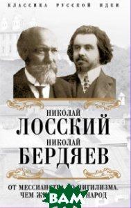 Купить От мессианства до нигилизма. Чем жив русский народ, Алгоритм, Лосский Николай Онуфриевич, 978-5-906995-20-9