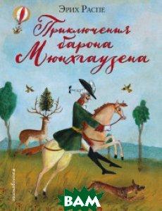 Купить Приключения барона Мюнхгаузена, ЭКСМО, Распе Эрих, 978-5-699-82333-8