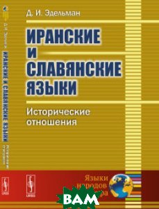 Купить Иранские и славянские языки. Исторические отношения, URSS, Эдельман Д.И., 978-5-9710-4920-3