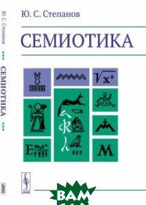 Купить Семиотика, URSS, Степанов Ю.С., 978-5-9710-6400-8