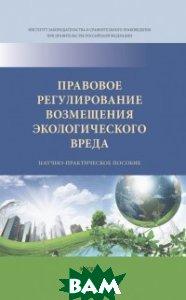 Купить Правовое регулирование возмещения экологического вреда, ИНФРА-М, Боголюбов С.А., 978-5-16-013702-5