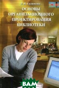 Купить Основы организационного проектирования библиотеки, ФАИР, Е. Я. Галимова, 978-5-8183-1299-6