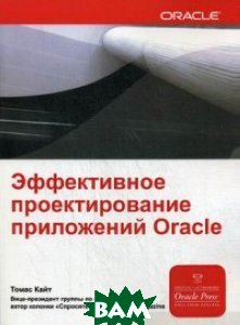 Эффективное проектирование приложений ORACLE. Руководство, ЛОРИ, Кайт Томас, 978-5-85582-374-5  - купить со скидкой