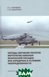 Методы обучения пилотов вертолетов навыкам безопасной посадки вне аэродрома в условиях неопределенности