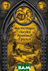 Купить Настоящие сказки братьев Гримм, Алгоритм, Гримм Якоб, 978-5-906979-68-1