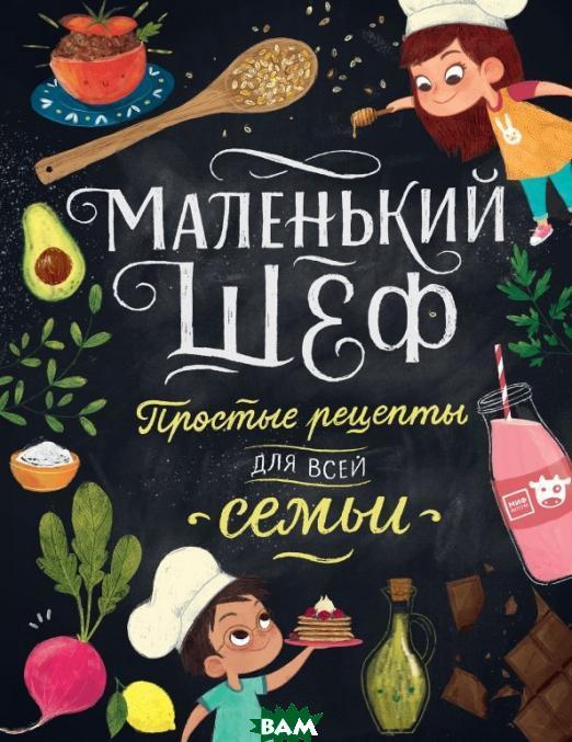 Купить Маленький шеф. Простые рецепты для всей семьи, Манн, Иванов и Фербер, Тэри Элеонора, 978-5-00117-018-1