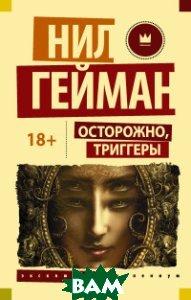 Купить Осторожно, триггеры, АСТ, Гейман Н., 978-5-17-106204-0