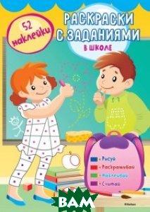 Купить В школе (с наклейками), Махаон, 978-5-389-13390-7
