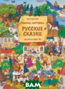 Купить Русские сказки, РОСМЭН, Саввушкина Т.А., 978-5-353-08678-9