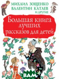 Купить Большая книга лучших рассказов для детей, АСТ, Зощенко М.М., 978-5-17-104757-3
