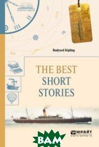 Купить The best short stories. Избранные рассказы, ЮРАЙТ, Киплинг Р., 978-5-534-05877-2