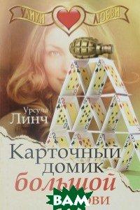 Купить Карточный домик большой любви, Газетный мир Слог, Линч У., 978-5-4423-0270-7