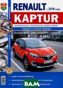 Renault Kaptur с 2016 с бензиновыми двигателями. Руководство по ремонту и эксплуатации автомобиля