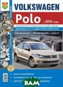Купить Volkswagen Polo с 2015 бензин, цветные электросхемы. Руководство по ремонту и эксплуатации автомобиля, Мир автокниг, 978-5-91685-129-8